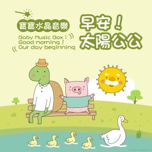 Sleep Baby Sleep的專輯Baby Music Box:Good morning!Our day is beginning