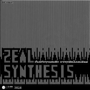 อัลบัม Zeal Synthesis ศิลปิน Zeal