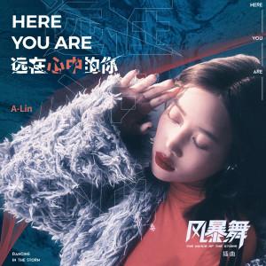 A-Lin的專輯遠在心中的你 (電視劇《風暴舞》插曲)