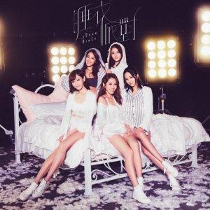 Super Girls的專輯睡衣派對