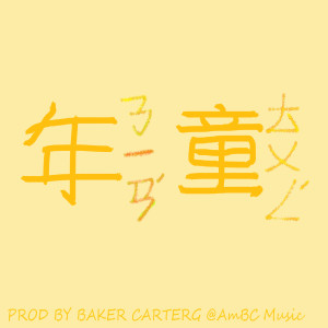 Listen to 童年 song with lyrics from 洛天依