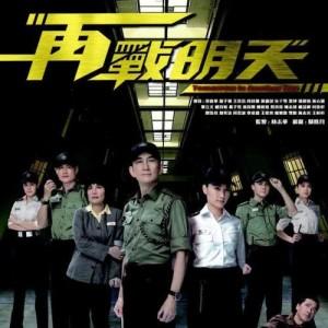 許廷鏗 Alfred Hui的專輯再戰明天