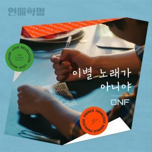Love Revolution OST Part.1 dari ONF