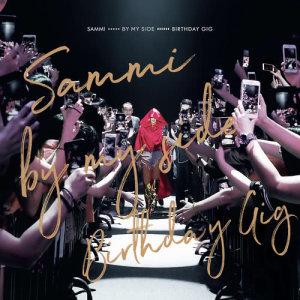 鄭秀文的專輯Sammi By My Side Birthday Gig (Live)