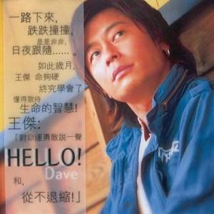 王傑的專輯Hello!