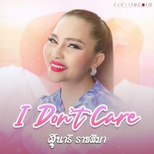 อัลบัม I Don't Care - Single ศิลปิน สุนารี ราชสีมา