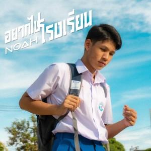 Album อยากไปโรงเรียน from NOAH