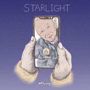 N.Flying的專輯STARLIGHT