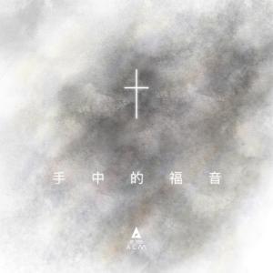 HKACM的專輯手中的福音