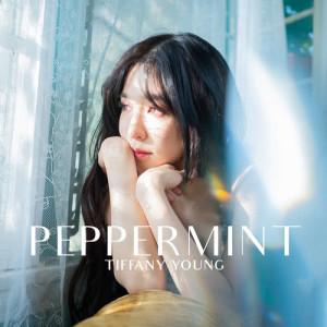 收聽Tiffany Young的Peppermint歌詞歌曲