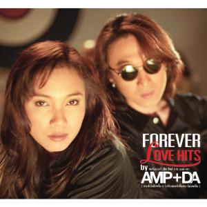 อัลบัม FOREVER LOVE HITS by AMP+DA ศิลปิน แอม เสาวลักษณ์
