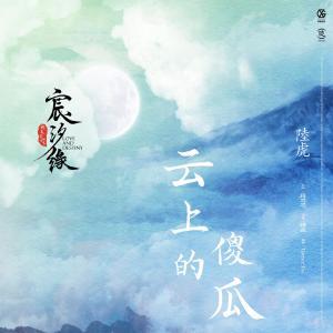陸虎的專輯雲上的傻瓜 (電視劇《宸汐緣》插曲)