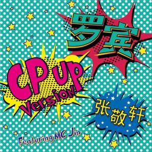 歐陽靖的專輯羅賓 (CP Up Version) (feat. MC Jin)