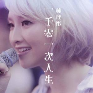 林欣彤 Mag Lam的專輯一千零一次人生