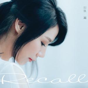 彭家麗的專輯Recall