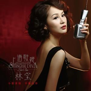 林寶的專輯上海歌姬