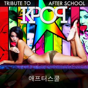 Park Kim (박김)的專輯A K-Pop Tribute to After School 애프터스쿨