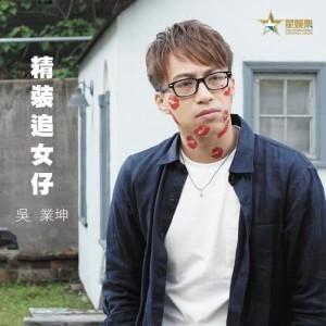 吳業坤的專輯精裝追女仔