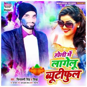 Album Hoil Me Lagelu Beautiful from Shikha
