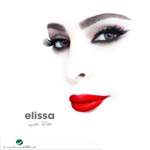 Album Halet Hob from Elissa
