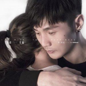 李榮浩的專輯祝你幸福