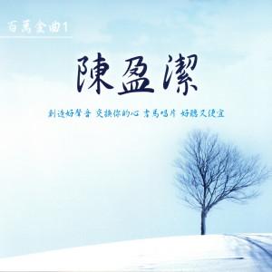 陳盈潔的專輯陳盈潔 百萬金曲 1