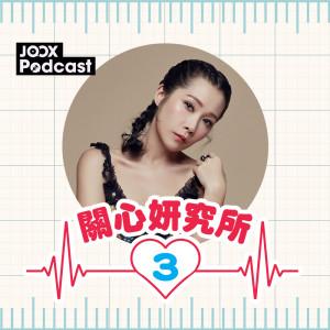 關心妍的專輯關心妍究所EP3