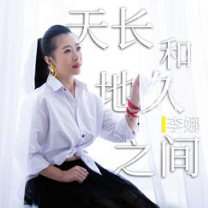 Album 天长和地久之间 from 李娜