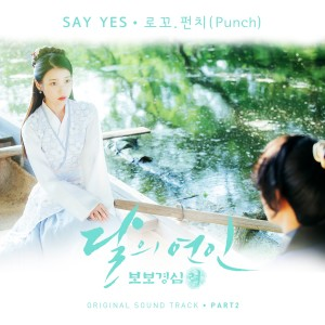 Moonlovers - Scarlet Heart Ryeo (Official TV Soundtrack) Part 2