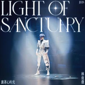 林俊傑的專輯裹着心的光