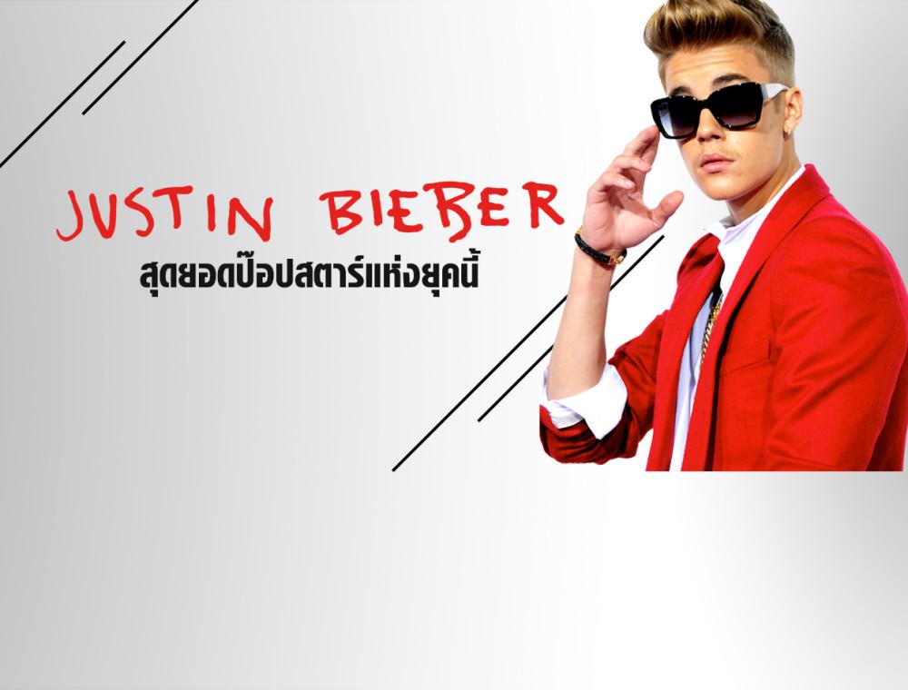HAPPY BIRTHDAY: Justin Bieber ความหลากหลายและการเติบโตในเส้นทางดนตรี