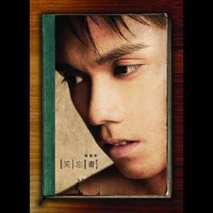 Xiao Wang Shu 2006 张敬轩