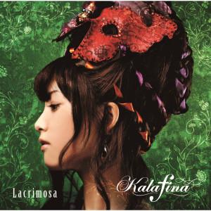 收聽Kalafina的Lacrimosa (Instrumental)歌詞歌曲