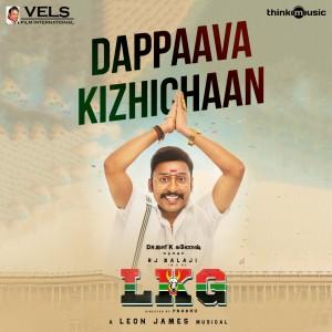 Album Dappaava Kizhichaan from Shruti Haasan