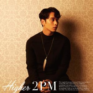 收聽2PM的HIGHER歌詞歌曲