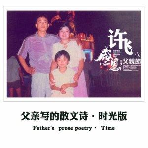 許飛的專輯父親寫的散文詩