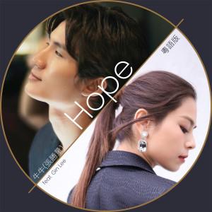 Gin Lee 李幸倪的專輯Niu Niu:Hope