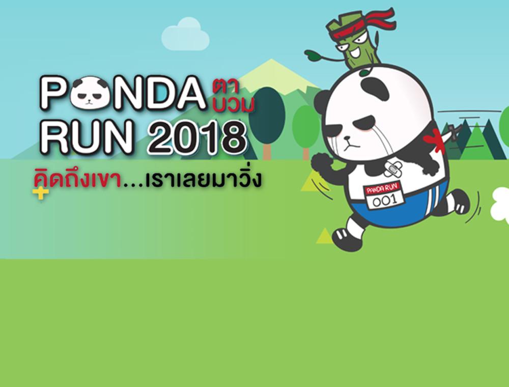 """""""Panda ตาบวม Run 2018"""" งานวิ่งของคนเศร้า ที่เราจะเลิกเหงาไปด้วยกัน"""