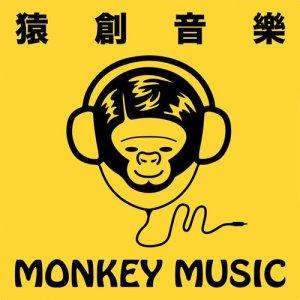 薛德勇的專輯猿創音樂