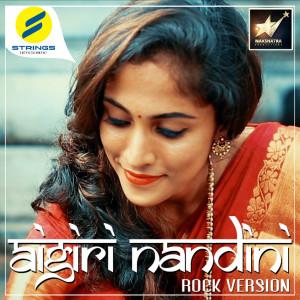 Listen to Aigiri Nandini (Rock Version) song with lyrics from Sowrabha