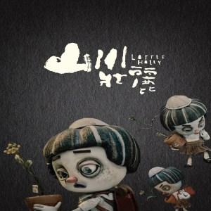 群星的專輯「山川壯麗Little Hilly」動畫電影原聲帶