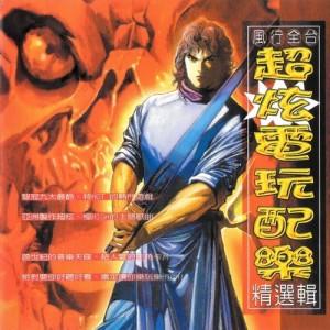 Album 智冠電玩配樂 (1): 風行全台超炫電玩配樂精選 from 群星