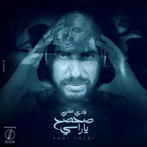 Album Sahsah Ya Rasy from Fadi Tolbi