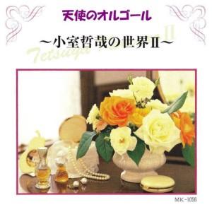 Angel's Music Box的專輯Tetsuya Komuro's World Ii