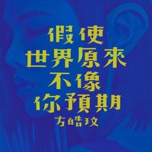 方皓玟的專輯假使世界原來不像你預期