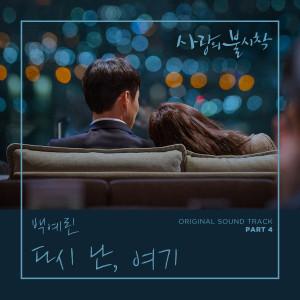 Crash Landing On You (Original Television Soundtrack, Pt. 4) dari Baek Yerin