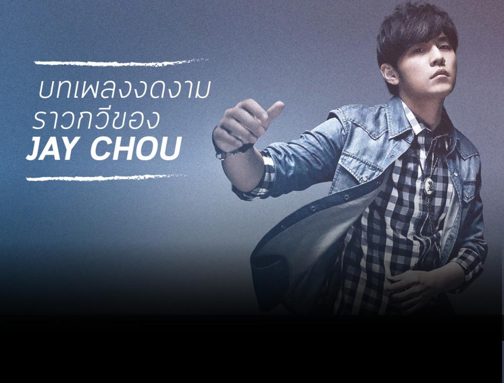 4 เพลงเด่น เนื้อหาราวกวี ของ Jay Chou