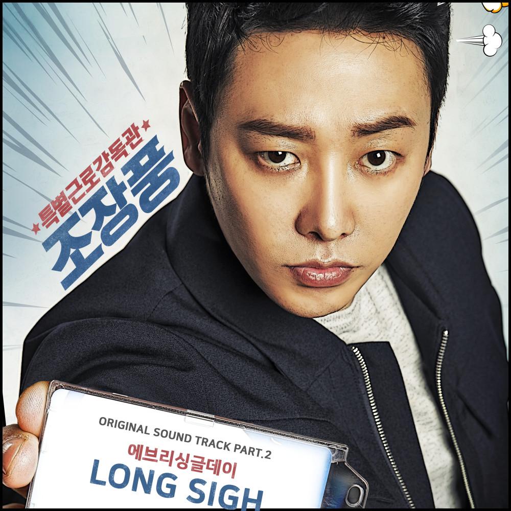 ฟังเพลงใหม่อัลบั้ม Special Labor Inspector, Mr. Jo (Original Television Soundtrack), Pt. 2