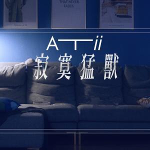 ATii的專輯寂寞猛獸