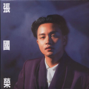 張國榮的專輯BTB-兜風心情(國)-張國榮